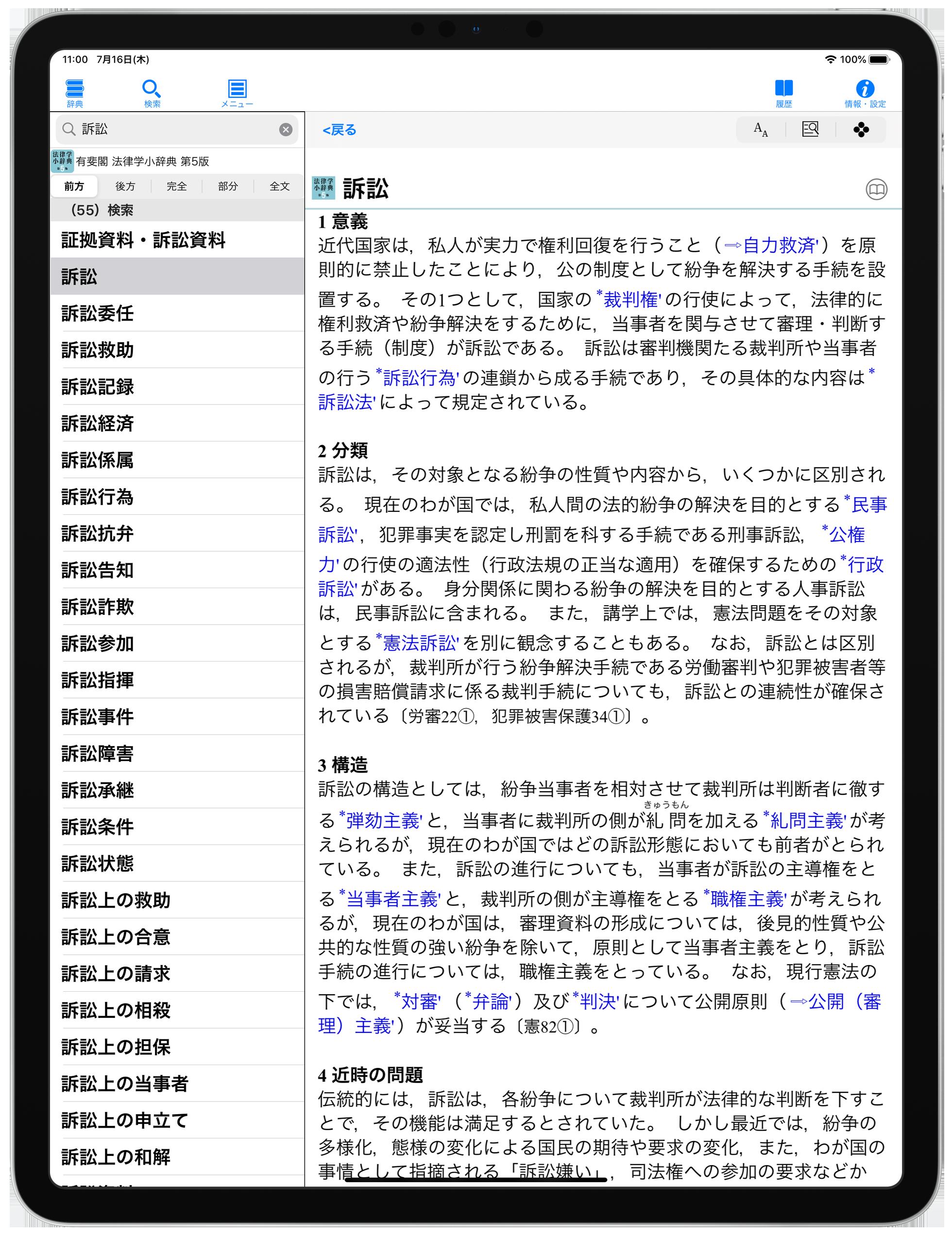 法律 学 小 辞典 第 5 版